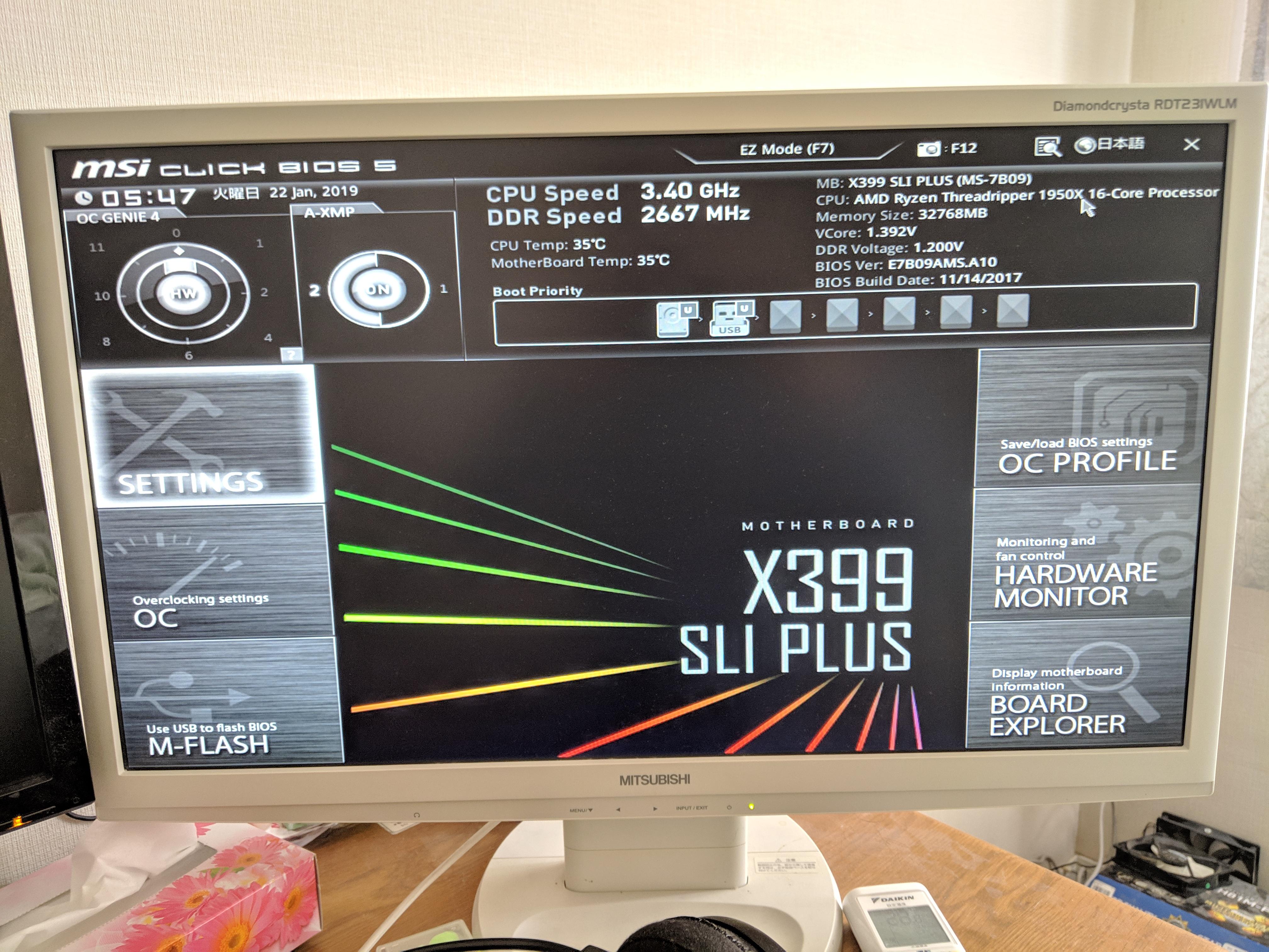 MSIのM-Flashで更新対象のBIOSファイルが認識されないと思ったら